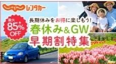 じゃらんレンタカー 春休み&GW 早期割特集.jpg