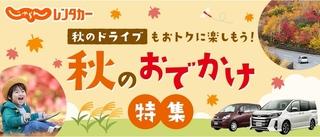 じゃらんレンタカー 秋のおでかけ特集.jpg