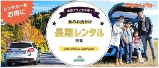 じゃらんレンタカー 秋のお出かけ長期レンタル特集.jpg