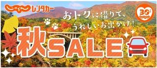 じゃらんレンタカー 秋SALE.jpg