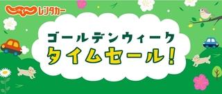 じゃらんレンタカー GWタイムセール.jpg