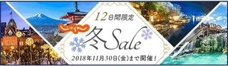 じゃらん冬SALE!.jpg