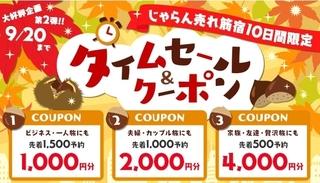 じゃらん売れ筋タイムセール&クーポン.jpg