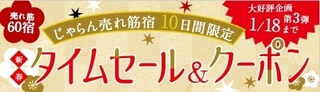 じゃらん新春タイムセール&クーポン.jpg