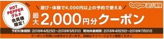 じゃらん遊び ホットペッパーグルメ会員限定クーポン.jpg