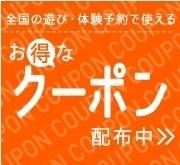 じゃらん遊び 全国クーポン.jpg