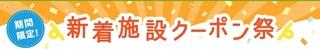 じゃらん遊び 新着施設クーポン祭.jpg
