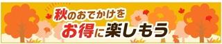じゃらん遊び体験 秋セール!.jpg