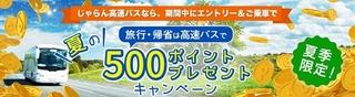 じゃらん高速バスのご乗車で500ポイントプレゼント!.jpg