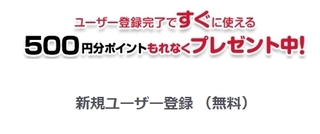 ちょび得 500円分ポイントプレゼント.jpg