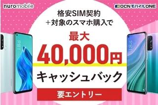 ひかりTVショッピング 対象のスマホ購入で最大40,000円キャッシュバックキャンペーン.jpg