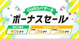 ひかりTVショッピング GOGOバザール ボーナスセール.jpg