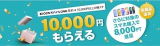 ひかりTVショッピング OCNモバイルONEキャンペーン.jpg
