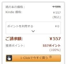 アマゾン Kindle本 100%ポイント還元.jpg
