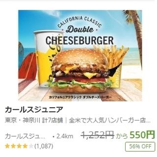 グルーポン カールスジュニアジャパン.jpg