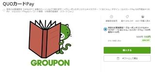 グルーポン QUOカードPay.jpg