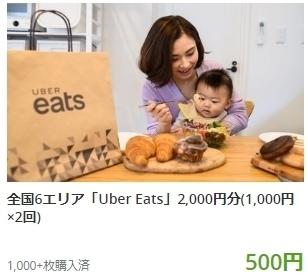 グルーポン Uber Eats(ウーバーイーツ).jpg
