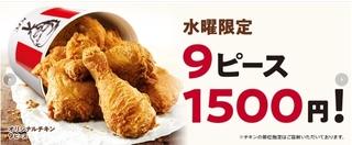 ケンタッキー 水曜限定 1,500円バーレル.jpg