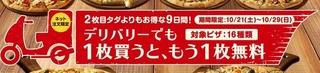 ドミノピザ 2枚目タダよりもお得な9日間.jpg