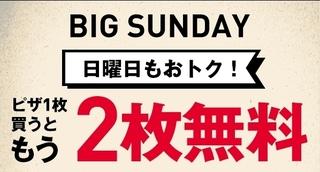 ドミノピザ BIG SUNDAY.jpg