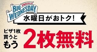 ドミノピザ BIG WEDNESDAY.jpg