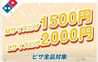 ドミノピザ 【最大1900円OFF☆ピザ全品!】.jpg