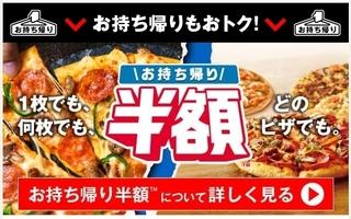 ドミノピザ お持ち帰り 半額.jpg
