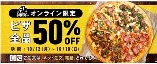 ドミノピザ デリバリー限定ピザ全品50%OFF.jpg
