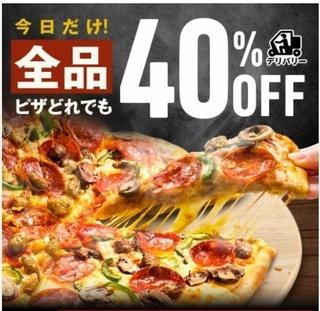 ドミノピザ 全品40%OFFクーポン.jpg