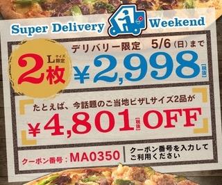 ドミノピザ L2枚2,998円.jpg