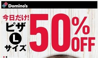 ドミノピザ Lサイズピザ 50%OFF.jpg