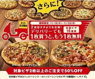 ドミノ・ピザ デリバリーでも、1枚買うともう1枚無料.jpg