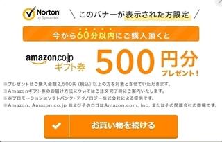 ノートン アマゾンギフト券500円分プレゼント.jpg