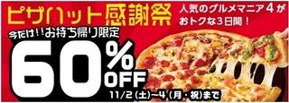 ピザハット感謝祭.jpg
