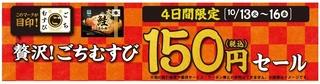 ファミリーマート ごちむすび150円(税込)セール.jpg