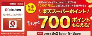 ファミリーマート 楽天ポイントギフトカードキャンペーン!.jpg