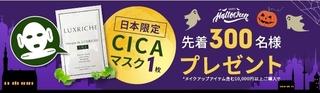 ベルコスメ CICAマスク 1枚プレゼント.jpg