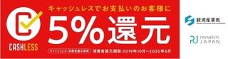 ベルコスメ キャッシュレス 5%還元.jpg