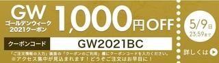 ベルコスメ ゴールデンウィーク2021クーポン.jpg