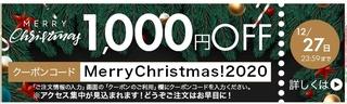ベルコスメ メリークリスマス!クーポン2020.jpg