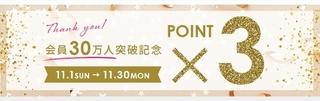 ベルコスメ 会員30万人突破記念!ポイント3倍キャンペーン.jpg
