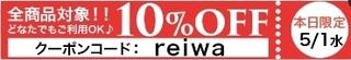 ベルコスメ 全商品対象10%OFFクーポン.jpg
