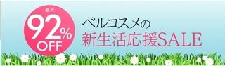 ベルコスメ 新生活応援SALE.jpg