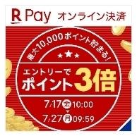 ベルコスメ 楽天Payポイント3倍キャンペーン.jpg