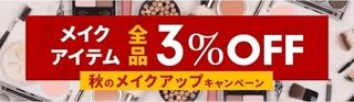 ベルコスメ 秋のメイクアップキャンペーン.jpg