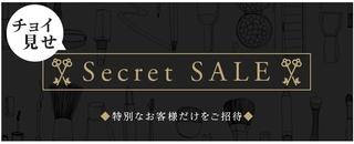 ベルコスメ Secret SALE.jpg
