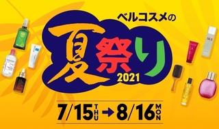 ベルコスメの夏祭り2021.jpg