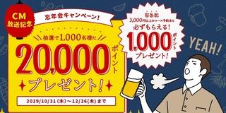 ホットペッパー 忘年会キャンペーン.jpg