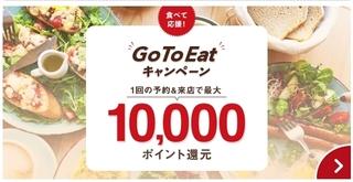 ホットペッパーグルメ Go To Eatキャンペーン.jpg