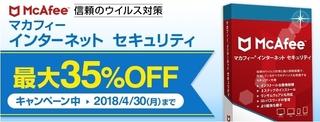 マカフィー インターネット セキュリティ最大35%OFF.jpg